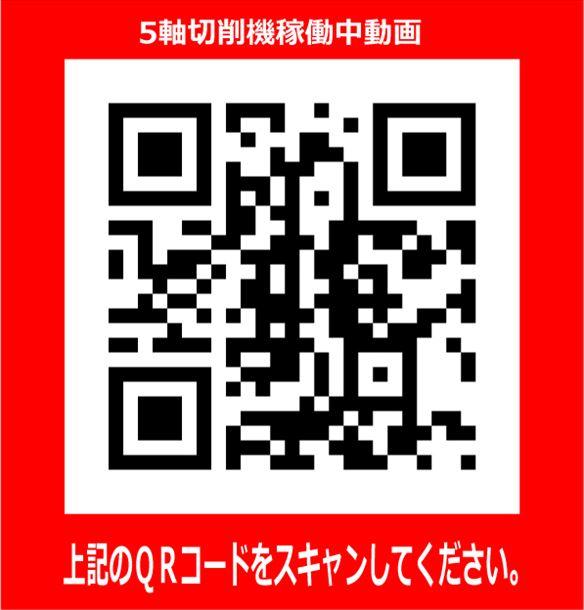 五軸切削機稼働中動画_R